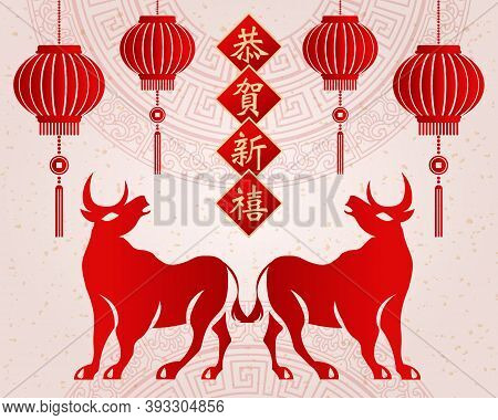 2021 Happy Chinese New Year Of Ox Retro Elegant Relief Flower Lantern Spring Couplet. Chinese Transl