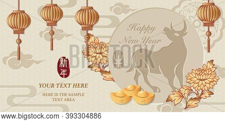 2021 Happy Chinese New Year Of Ox Retro Elegant Relief Lantern Peony Flower Gold Ingot. Chinese Tran