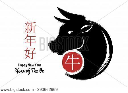 Chinese Zodiac Sign Year Of Ox. Chinese Translation : Happy New Year And Year Of The Ox. Vector