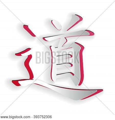 Paper Cut Chinese Calligraphy, Translation Dao, Tao, Taoism Icon Isolated On White Background. Paper