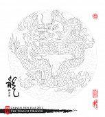 Sketch of Dragon Translation: Dragon Touring the Four Seas poster