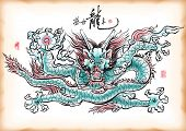 Chinese Ink Painting of Dragon Translation: Peaceful Dragon Year poster