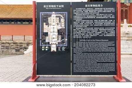 Beijing, China - Oct 30, 2016: Introduction to Palace Museum and map signboard at the Forbidden City (Gu Gong, Palace Museum). Information in Chinese and English languages for the benefit of visitors.