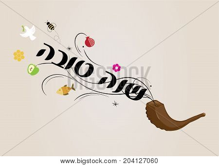 Vector illustration - Rosh Hashana greeting card invitation invitation with Hebrew text reading
