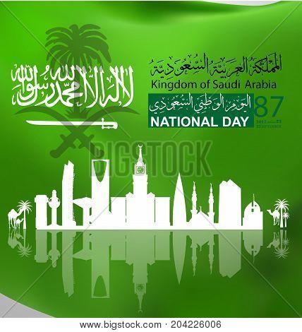 Kingdom Of Saudi Arabia National Day 87 -9