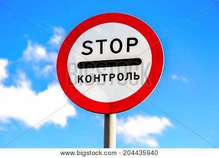 Traffic sign STOP on a blue sky background. Text in Russian: