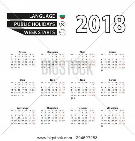 Calendar 2018 On Bulgarian Language. Week Starts From Monday.