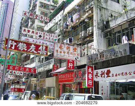 Mongkok, Hong Kong - March 25, 2003: Advertising signs in Chinese language hanging over a street in the Mongkok district.