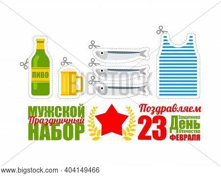 23 February. Mens Set. Beer And Fish. Singlet And Sofa. Comic Postcard. Sofa Troops Set For Men. Men