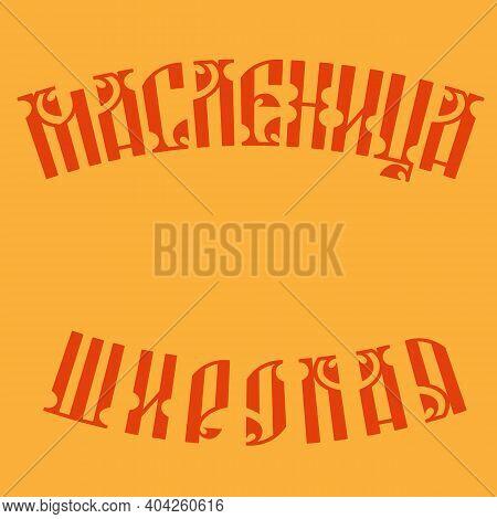 Wide Shrovetide Pattern On The Orange Background