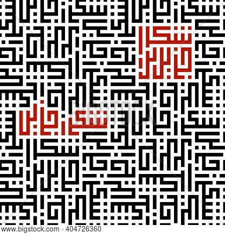 Seamless Kufic Calligraphy Based On Phrases Shukran Jazilan That Means Thank You Very Much And Thank