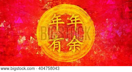 Abundance Prosperity Chinese New Year Blessing in Chinese Calligraphy