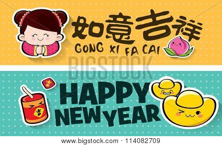 Chinese new year cards. Translation of Chinese text: Auspicious ; Small Chinese text: Auspicious