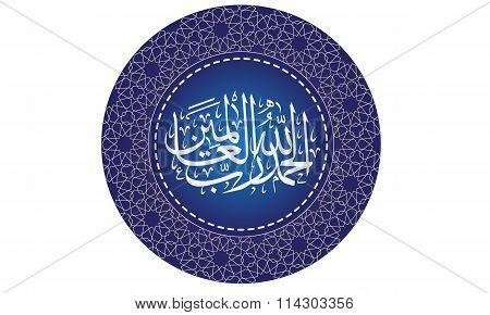 Arabic Islamic ornate calligraphy pattern circle Alhamdulillah