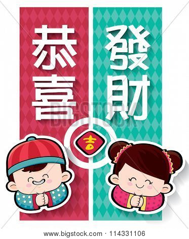Chinese new year cards. Translation of Chinese text: Prosperity and Wealth ; Small Chinese text: Auspicious