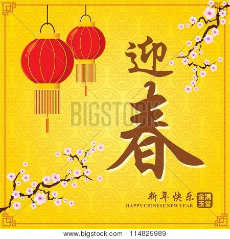 Vintage Chinese new year poster design. Chinese wording meanings: Welcome New Year Spring, Happy New