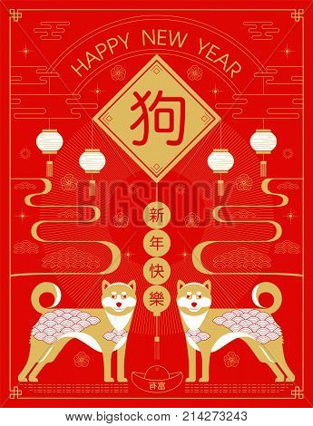 Chinese new year 2018 greetings calendar Year of the dog (Translation: Happy new year/ rich /dog)
