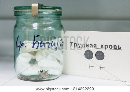 MOSCOW RUSSIA - June 24 2009. Glass jar with rags inside - sample of deadbody's blood. Shelves with material evidences in laboratory of examination human olfactory traces.