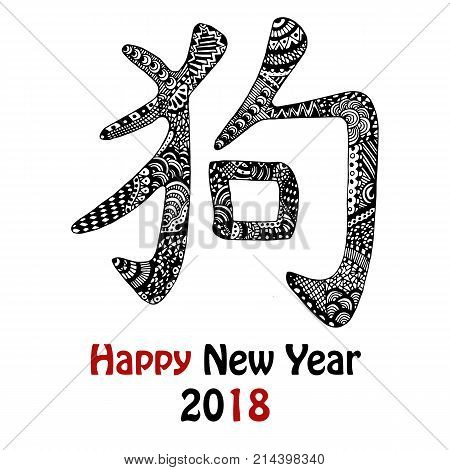 Handdrawn Chinese dog hieroglyph in black and white. Symbol of New Year 2018