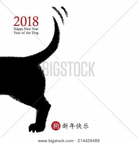 2018 Chinese New Year of the Dog, vector card design. Hand drawn dog icon wagging its tail with the wish of a happy new year, zodiac symbol. Chinese hieroglyphs translation: happy new year, dog.
