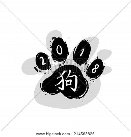 Dog Foot Print With Chinese Calligraphy Symbol Of 2018 New Year Black Paw Isolated On White Background Vector Illustration