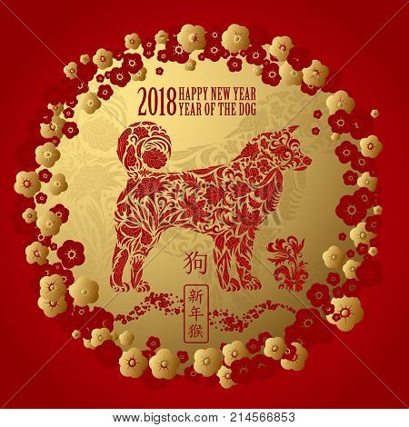 Chinese New Year Emblem, 2018 Year of Dog. Vector illustration. Hieroglyph Translation Dog, Happy New Year. Zodiac Sign with traditional sakura cherry flowers.