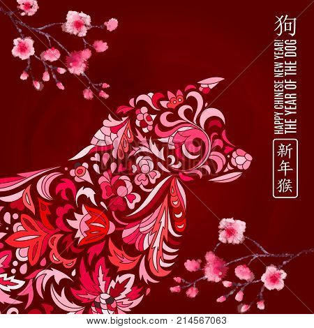 2018 Happy New Year greeting card.year of the dog. Chinese New Year with hand drawn doodles. Vector illustration. Chinese Translation: Happy New Year, dog.