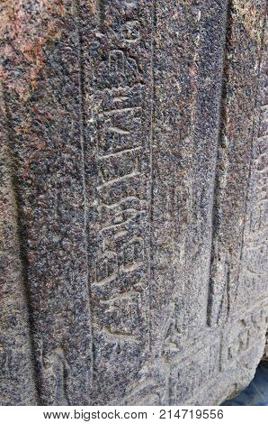 Ancient Egyptian hieroglyphs embossed in stone, archeology
