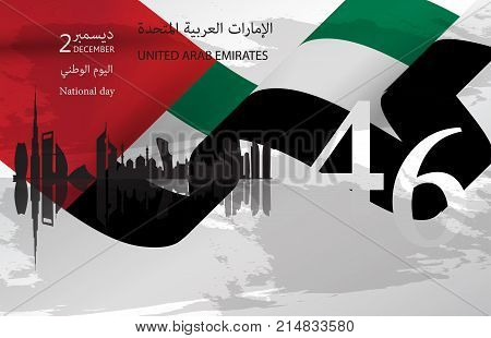 United Arab Emirates ( UAE ) National Day Logo, with an inscription in Arabic translation