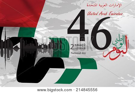 Commemoration Day Uae25 [converted]