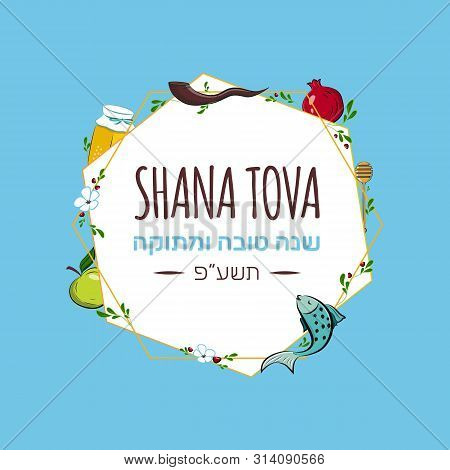 Rosh Hashana Greeting Banner With Symbols Of Jewish New Year Holiday Blessing Of Happy And Sweet New