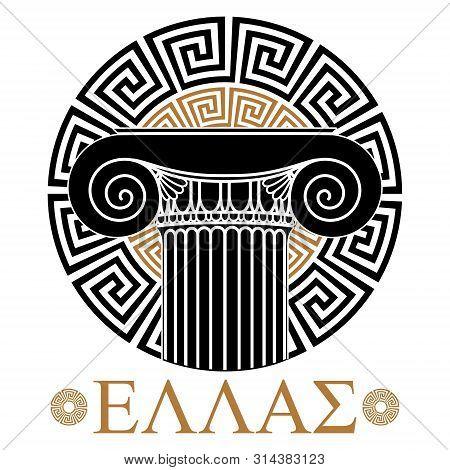 Ancient Greece Design. Ancient Greek Column, And Greek Ornament Meander,