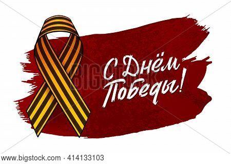 May 9 Victory. Saint George Ribbon. Russian Holiday Victory Day. Translation Happy Victory Day. Stro