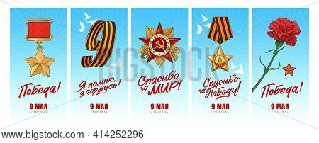 May 9. Happy Victory Day. Vertical Banners. Blue Sky Background. Military Order Of The Ussr. Order O