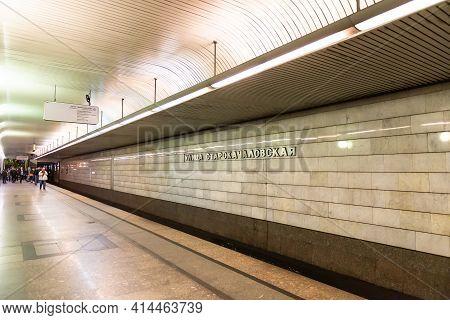 Moscow. Russia. Summer 2020. Starokochalovskaya Metro Station. Starokachalovskaya Metro Platform Of