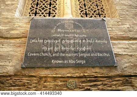 Cairo - Egypt - October 03, 2020: Cavern Church, And The Martyrs Sergius And Bacchus Known As Abu Se
