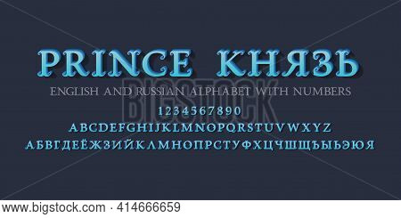 Blue Volumetric English And Russian Alphabet Witn Numbers. Vintage Display 3d Font. Title In English