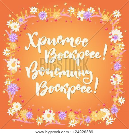 Russian easter lettering card. Titile translated as Christ is risen Truly risen. Colorful wreath on the background.