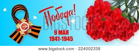May 9, 1941-1945 Victory. Order Gear War. Russian winner Great war. Vector realistic carnation illustration. Saint George striped ribbon. White dove. Greeting card veteran memory day.