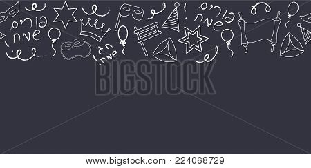 Seamless background with objects for the Jewish holiday Purim ball mask carnival, Patty, ratchet, Jewish star, a scroll, a crown and a fancy hat