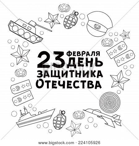 Black and white Defender of Fatherland Day card, banner with round frame of flat army, military objects and greeting text in Russian, vector illustration. Defender of Fatherland Day card, Russian text