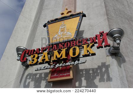 Gomel, Belarus - April 10, 2013: Spartak's Restaurant On Sovetskaya Street.