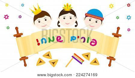 Jewish holiday of Purim, banner with children and scroll, traditional hamantaschen cookies, gragger noise maker, greeting inscription hebrew - Happy Purim