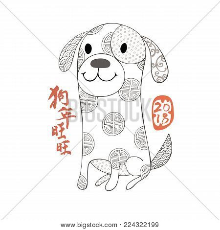 Happy new year, 2018, Chinese new year greeting card, Year of the Dog vector isolated illustration