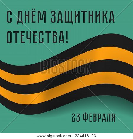 Vector greeting card with realistic wavy St.George Ribbon on green background for Fatherland Defender's Day, Russian holiday. Backdrop with inscription: Happy Fatherland Defender's Day 23 february