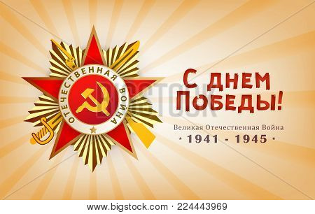 Horizontal Victory day greeting card with Russian text and realistic Order of Patriotic War, vector illustration. Victory day greeting card design with Order of Patriotic War and Russian text