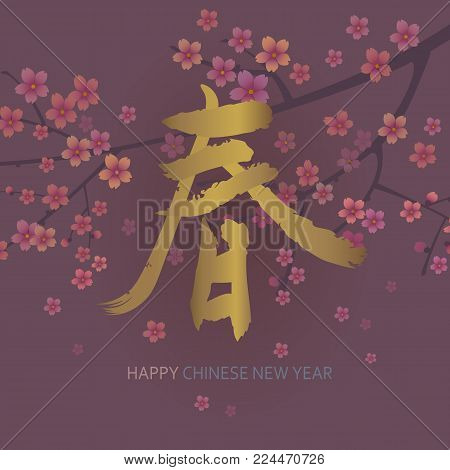 2018 Chinese New Year greeting card with a gold hand drown calligraphy and sakura branches on a dark background. Hieroglyph Translation: Spring