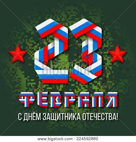 Greeting card for russian men. Translation Russian inscriptions: 23 of February. Happy Defender of the Fatherland! Lettering made of interlaced ribbons with Russian flag colors. Vector illustration on pixel camouflage background.