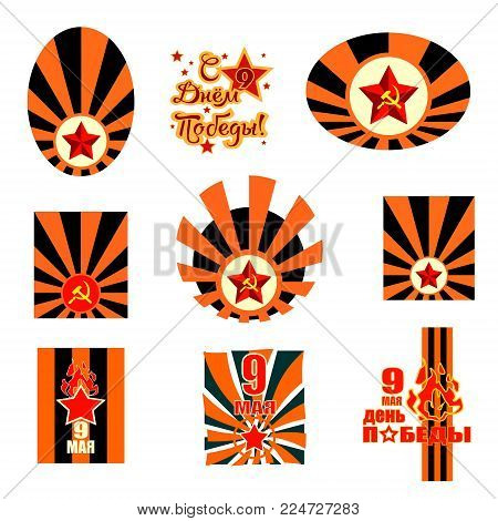 May 9 Russian holiday Victory Day design elements collection. Russian translation of the inscription May 9. Happy Victory day.