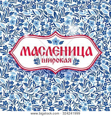 Lettering With Shrovetide Russian Celebration. Russian Carnival, Illustration. Russian Translation S